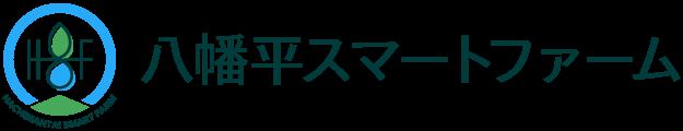 株式会社八幡平スマートファーム